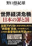 世界経済危機 日本の罪と罰