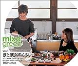 mixa green vol.001 彼と彼女のくらし