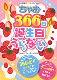 ちゃお366日誕生日うらない (ちゃおレインボーブックス)