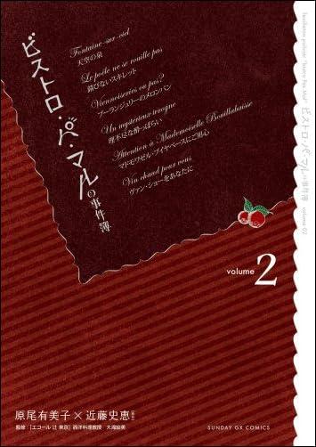 ビストロ・パ・マルの事件簿 2 (サンデーGXコミックス)