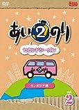 あいのり2 セカンドシーズン カンボジア編 Vol.2 [DVD]の画像