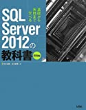 SQL Server 2012の教科書 開発編
