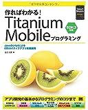 作ればわかる! Titanium Mobileプログラミング SDK3対応 (Smart Mobile Developer)