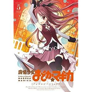 魔法少女まどか☆マギカ アンソロジーコミック (5) (まんがタイムKRコミックス フォワードシリーズ)
