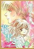 花も雪もきっと… (1)  ─ 鬼外カルテ (3) (ウィングス・コミックス)