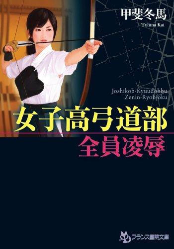 女子高弓道部【全員凌辱】 (フランス書院文庫)