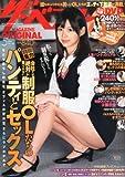 ザ・ベスト MAGAZINE ORIGINAL (マガジン オリジナル) 2013年 05月号 [雑誌]
