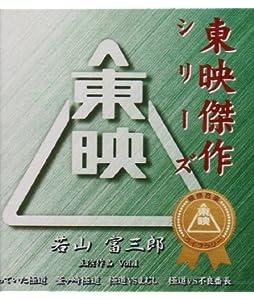 東映傑作映画音楽CD「若山富三郎ベストコレクション Vol.1」