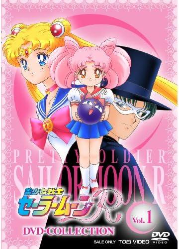 美少女戦士セーラームーンR DVD‐COLLECTION VOL.1