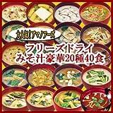 【アマノフーズ フリーズドライ 味噌汁】みそ汁豪華20種類40食セット [送料無料](※沖縄・北海道は送料500円かかります。)