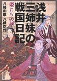 浅井/三姉妹の戦国日記 (文春文庫)