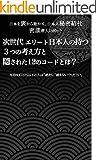日本を裏から動かす、日本人秘密結社 密談潜入レポート: 次世代エリート日本人の3つの考え方と隠された12のコードとは? ランキングお取り寄せ