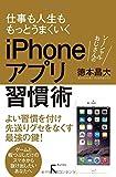 ソーシャルおじさんのiPhoneアプリ習慣術