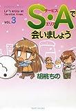 S・Aで会いましょう 3 (バンブーコミックス)