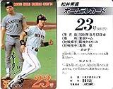 松井秀喜 ホームランカード 23号