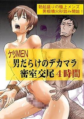 ケツMEN 男だらけのデカマラ密室交尾 4時間 AVマーケット [DVD]