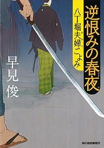 逆恨みの春夜 (ハルキ文庫 は 7-10)