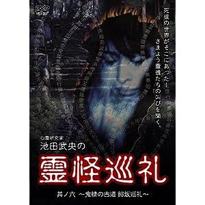 心霊研究家 池田武央の霊怪巡礼 其ノ六 [DVD]