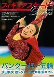 フィギュアスケートDays vol.12