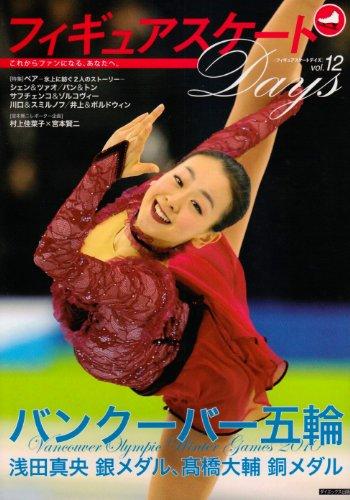 フィギュアスケートdays vol.12 巻頭特集:2010バンクーバー五輪 浅田真央銀メダル、高橋大