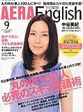 AERA English (アエラ・イングリッシュ) 2011年 09月号 [雑誌]