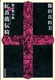 紅薔薇伝綺 (龍の黙示録) (祥伝社文庫 し 13-5)