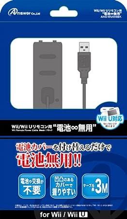 Wiiリモコン用 電池∞無用 (ブラック)