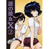 謎の彼女X 2(期間限定版) [Blu-ray]