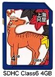 上海問屋オリジナル SDHCカード 4GB Class6 DNF-SDH4C6