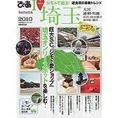 I love埼玉 2010―ジモトで遊ぶ!遊食買の最新トレンド! (ぴあMOOK)