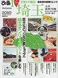 I Love埼玉 2010 (ぴあMOOK)