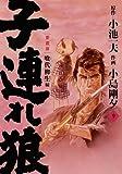 子連れ狼 第9巻 愛蔵版 (キングシリーズ)