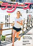 ランナーズ 2013年 05月号 [雑誌]