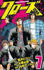 クローズZERO 7 (少年チャンピオン・コミックス)