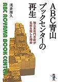 ABC青山ブックセンターの再生 (新風舎文庫)