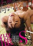 催眠SEX5~ドキュメント編~ [DVD]