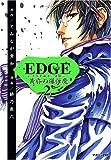 Edge黄昏の爆弾魔 2 (マガジンZコミックス)