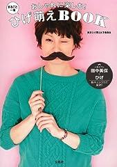 Amazon商品紹介:おしゃれに楽しむ! まるごと一冊ひげ萌えBOOK