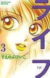 ライフ(3) (講談社コミックスフレンドB (1332巻))