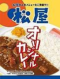 松屋 オリジナルカレーの具(10パック入)【お試し価格1個当たり298円】