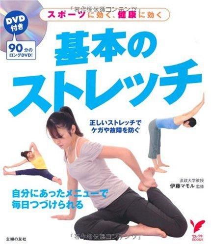DVD付き 基本のストレッチ―スポーツに効く、健康に効く