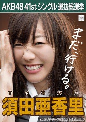 AKB48 公式生写真 僕たちは戦わない 劇場盤特典 【須田亜香里】