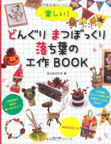 楽しい!どんぐり・まつぼっくり・落ち葉の工作BOOK