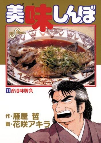美味しんぼ(11) (ビッグコミックス)