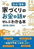 家づくりのお金の話がぜんぶわかる本 2015-2016 (エクスナレッジムック)