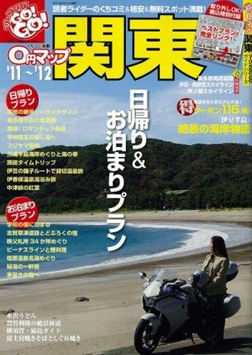 0円マップ関東