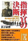 指揮官の決断―八甲田山死の雪中行軍に学ぶリーダーシップ