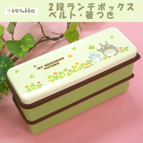 My Neighbor Totoro (clover) made of silicon Shirubuta two stage lunch box SSLW6