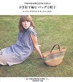 かぎ針で編むバッグと帽子―エコアンダリヤのナチュラルこもの (Heart Warming Life Series)