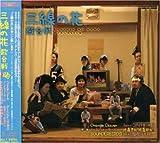 三線の花歌合戦(DVD付)